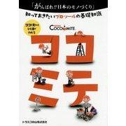 知っておきたいプロツールの基礎知識 COCOMITE〈vol.2〉 [単行本]