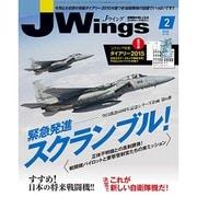 J Wings (ジェイウイング) 2015年 02月号 [雑誌]