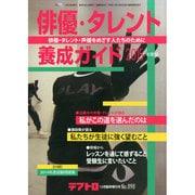 俳優・タレント養成ガイド2015 2014年 12月号 [雑誌]