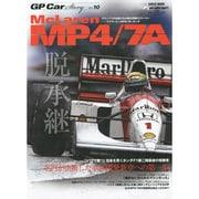 GP Car Story 10 SAN-EI MOOK [ムックその他]
