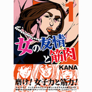 女の友情と筋肉 1(星海社COMICS) [コミック]