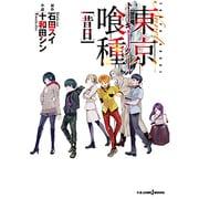 東京喰種(トーキョーグール)「昔日」(JUMP j BOOKS) [単行本]