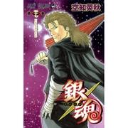 銀魂 57(ジャンプコミックス) [コミック]
