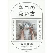 ネコの吸い方 [単行本]