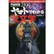 宇宙戦艦ヤマト2199でわかる天文学 イスカンダルへの航海で明かされる宇宙のしくみ [単行本]