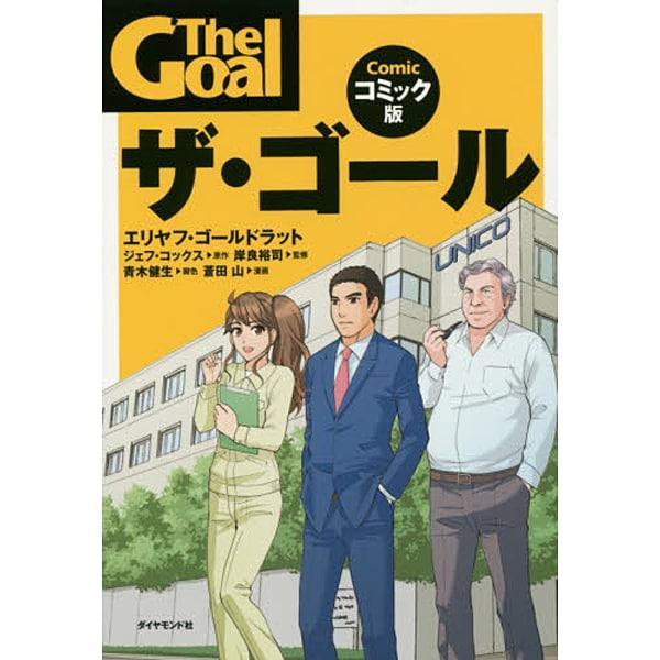 ザ・ゴール コミック版 [単行本]