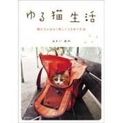 ゆる猫生活-猫たちとゆるく楽しくつきあう方法 [ムックその他]