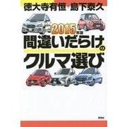 間違いだらけのクルマ選び〈2015年版〉 [単行本]