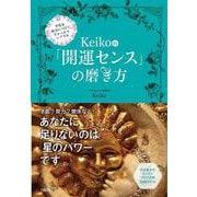 Keiko的「開運センス」の磨き方―宇宙を味方につけて、ちゃっかりシアワセ [単行本]