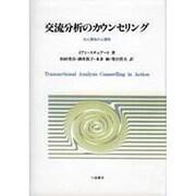 交流分析のカウンセリング―対人関係の心理学 [単行本]