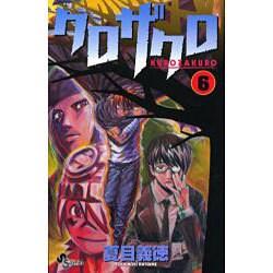 クロザクロ 6(少年サンデーコミックス) [コミック]