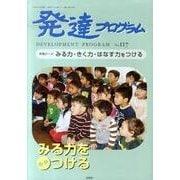 発達プログラム No.117 [単行本]