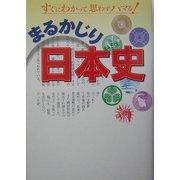 まるかじり日本史―すぐにわかって思わずハマる! [単行本]