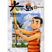 光の島 8(ビッグコミックス) [コミック]