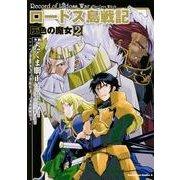 ロードス島戦記灰色の魔女 2(角川コミックス・エース 175-15) [コミック]