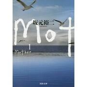 Mother〈1〉(河出文庫) [文庫]