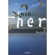 Mother〈2〉(河出文庫) [文庫]