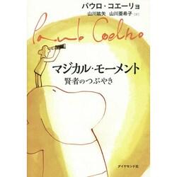マジカル・モーメント―賢者のつぶやき [単行本]