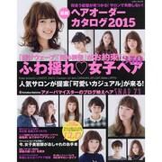 2015 最新 ヘアオーダーカタログ saita mook [ムックその他]