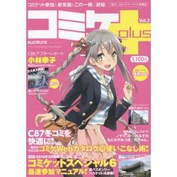 コミケPlus Vol.3 (メディアパルムック) [ムックその他]
