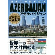 日本人の知らないアゼルバイジャン―今、知っておくべき最新51項 [単行本]