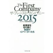 ザ・ファースト・カンパニー2015―新領域を切り開く独創のイノベーターたち [単行本]