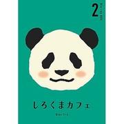 しろくまカフェBlu-ray BOX 2