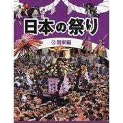 日本の祭り〈2〉関東編 [全集叢書]
