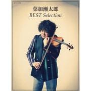 葉加瀬太郎BEST Selection(ピアノ・ソロ) [単行本]