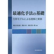 最適化手法の基礎―力学モデルによる理解と実装 [単行本]