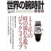 世界の腕時計 122 ワールド・ムック1061 [ムックその他]
