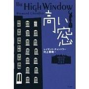 高い窓 [単行本]