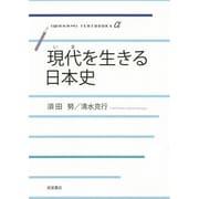 現代(いま)を生きる日本史(岩波テキストブックスα) [全集叢書]
