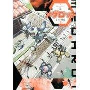 新装版 メダロット イッキ編(2)(KCデラックス) [コミック]