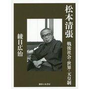 松本清張―戦後社会・世界・天皇制 [単行本]
