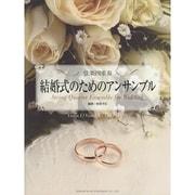 結婚式のためのアンサンブル-弦楽四重奏 [単行本]