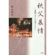 秩父慕情-夜祭、そして岩ざくら [単行本]