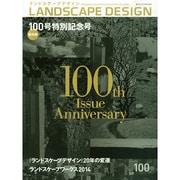 LANDSCAPE DESIGN (ランドスケープ デザイン) 2015年 02月号 [雑誌]