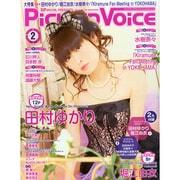 Pick-Up Voice (ピックアップヴォイス) 2015年 02月号 [雑誌]