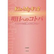 Kis-My-Ft2☆明日へのコトバ―キスマイの言葉、その向こう。 [単行本]