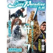 Lure Paradise 九州 4 別冊つり人 389 [ムックその他]