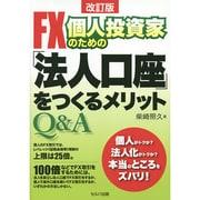 Q&A FX個人投資家のための「法人口座」をつくるメリット 改訂版 [単行本]