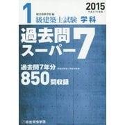 1級建築士試験学科過去問スーパー7〈平成27年度版〉 [単行本]