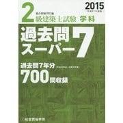 2級建築士試験学科過去問スーパー7〈平成27年度版〉 [単行本]