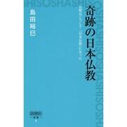 奇跡の日本仏教(詩想社新書) [新書]