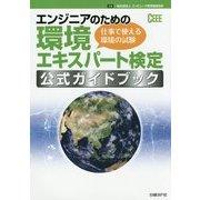 エンジニアのための環境エキスパート検定公式ガイドブック [単行本]