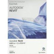 Autodesk Revit公式トレーニングガイド [単行本]