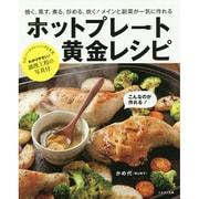 ホットプレート黄金レシピ―焼く、蒸す、煮る、炒める、炊く!メインと副菜が一気に作れる [単行本]