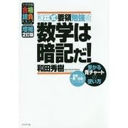 和田式要領勉強術数学は暗記だ! 増補2訂版-受かる青チャートの使い方(大学受験合格請負シリーズ) [単行本]