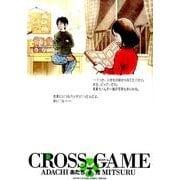 クロスゲーム 7(少年サンデーコミックススペシャル) [コミック]